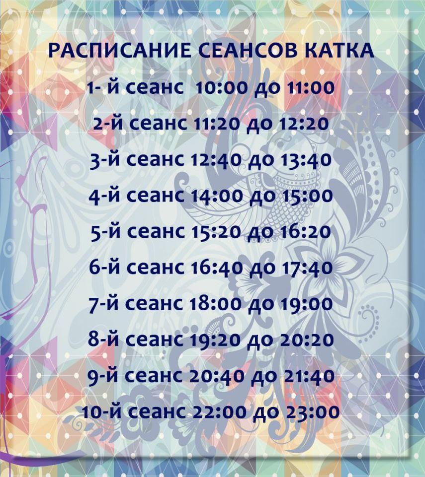 расписание нов